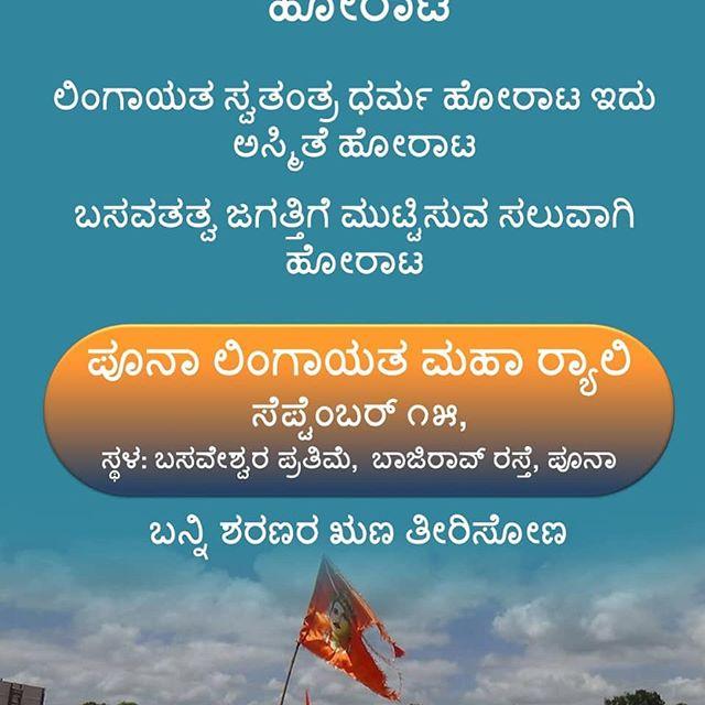 ನಮ್ಮ ನಡೆ ಪೂನಾ ಕಡೆ..#gurubasavanna #lingayatadharma #basavanna #unique_religion #universalthoughts #rallyforreligion #rally #equalityforwomen