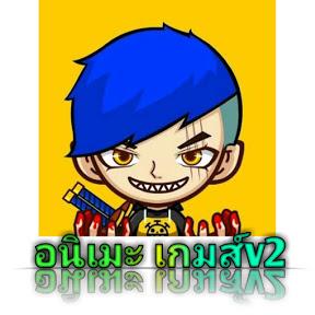 อนิเมะ เกมส์v2