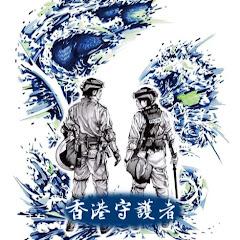 港人揮手區 The People Of HK