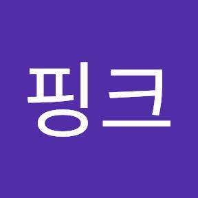 강아지핑크