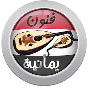 فـنـون يمـانــية Yemeni Arts