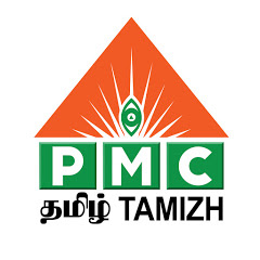 PMC Tamizh