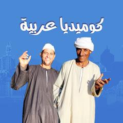 كوميديا عربية