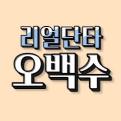 리얼단타 오백수