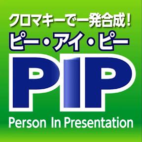 PIPスタジオ(Person In Presentation)クロマキー合成動画制作サービス