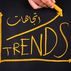 اتجاهات trends