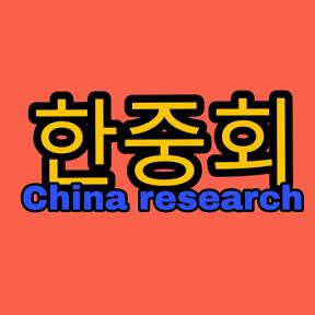한중회China research