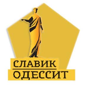 Славик Одессит