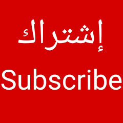 إشتراك / Subscribe