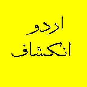 Urdu Inkashaf