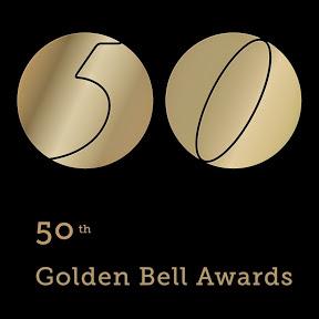 廣播電視金鐘獎 Golden Bell Awards