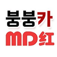 MD홍&붕붕카닷컴