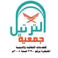 جمعية الترتيل للخدمات الثقافية والدينية
