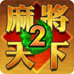 麻將天下 Mahjong World