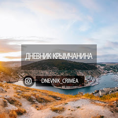 Дневник Крымчанина