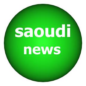 اخبار السعودية / saoudi news