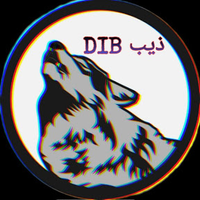 ديب DIB