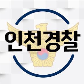 인천지방경찰청폴인천