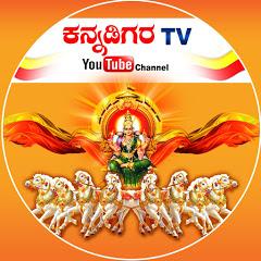 Kannadigara TV