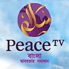 peace tv bangla