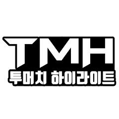 TMH - 투머치 하이라이트
