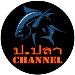 ป.ปลา channel