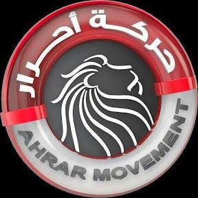 حركة أحرار
