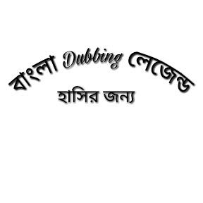 bangla dubbing legend