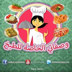 وصفاتي الخاصة للطبخ مع رباح محمد