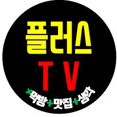 플러스TV[한이]