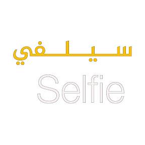 سيلفي - selfie