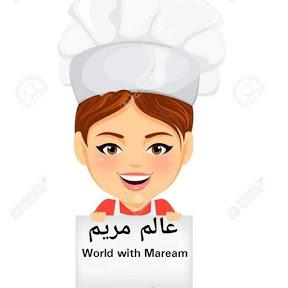 عالم مريم World with Maream