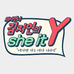 쉬잇와이의사언니 김지연