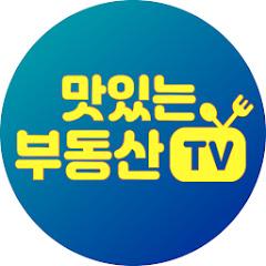맛있는 부동산TV