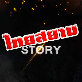 THAISIAM STORY