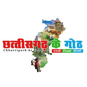 Chhattisgarh ke Goth छत्तीसगढ़ के गोठ