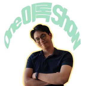 One 이록 Show