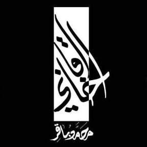 محمد باقر الخاقاني / Mohamad Baqer Alkhaqani