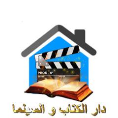 Dar lkitab & Cinema دار الكتاب و السينما