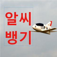 알씨비행기