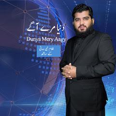Dunya Mery Aagy