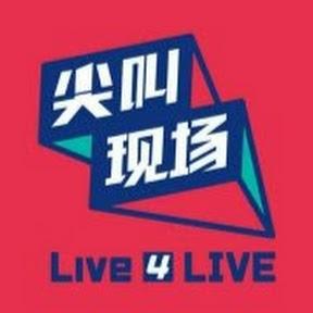 尖叫现场 Live 4 LIVE