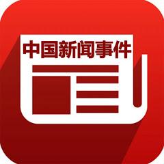 中国新闻事件