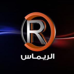 الريماس - AlRemas