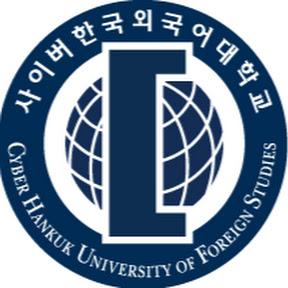 사이버한국외국어대학교