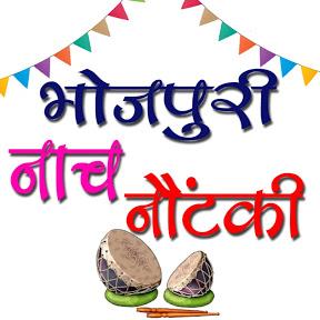 Bhojpuri Nach Nautanki