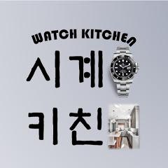 시계키친 Watch Kitchen