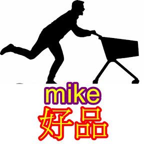 mike好品推薦