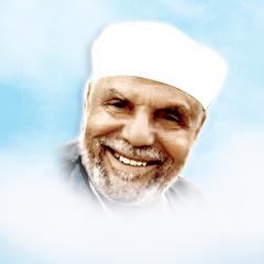 القناة الرسمية لفضيلة الشيخ محمد متولي الشعراوي