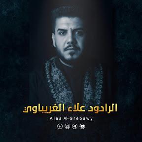 الرادود علاء الغريباوي / Alaa Al-Grebawy